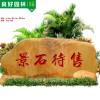 宁波黄蜡石采购、小区黄腊石刻字、天然黄蜡石